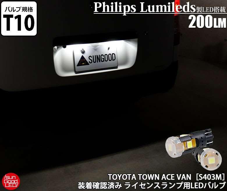 タウンエース バン S403M ライセンスランプ T10 LED アウトレット バルブ 大特価!! 2個入 実測値200lm 180日保証 ホワイト 6300K 国内検品カーLEDのサングッド フィリップス