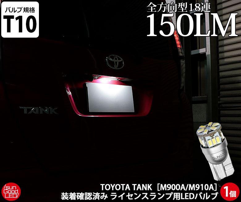 T10純正同等サイズ おトク 明るさ150lm 定番高汎用LEDバルブ トヨタ タンク M900A M910A ライセンスランプ T10 6500K 定番18連 バルブ 実測値150lm 1個入 180日保証 LED 出群 ホワイト 国内検品カーLEDのサングッド