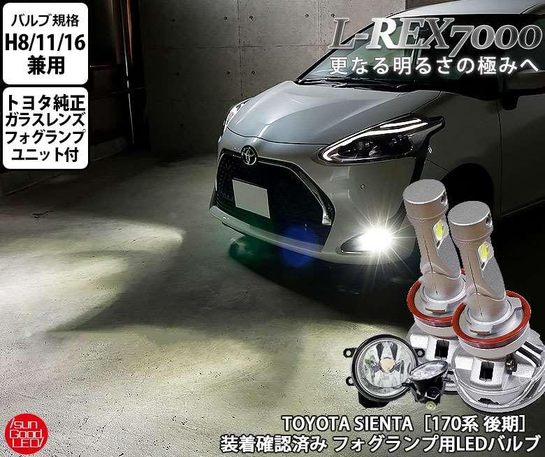シエンタ[170系 後期]純正LEDフォグ装着車用【H16】ガラスレンズ付フォグランプキット L-REX7000 実車装着確認済み!