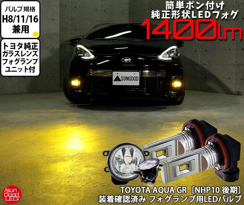 トヨタ アクア GR スポーツ NHP10 後期 フォグランプ H8 H11 H16 LED 1400lm 国内検品カーLEDのサングッド 2個入 イエロー 予約販売品 SG1400 180日保証 宅配便送料無料 バルブ 3000K ガラスレンズ付き