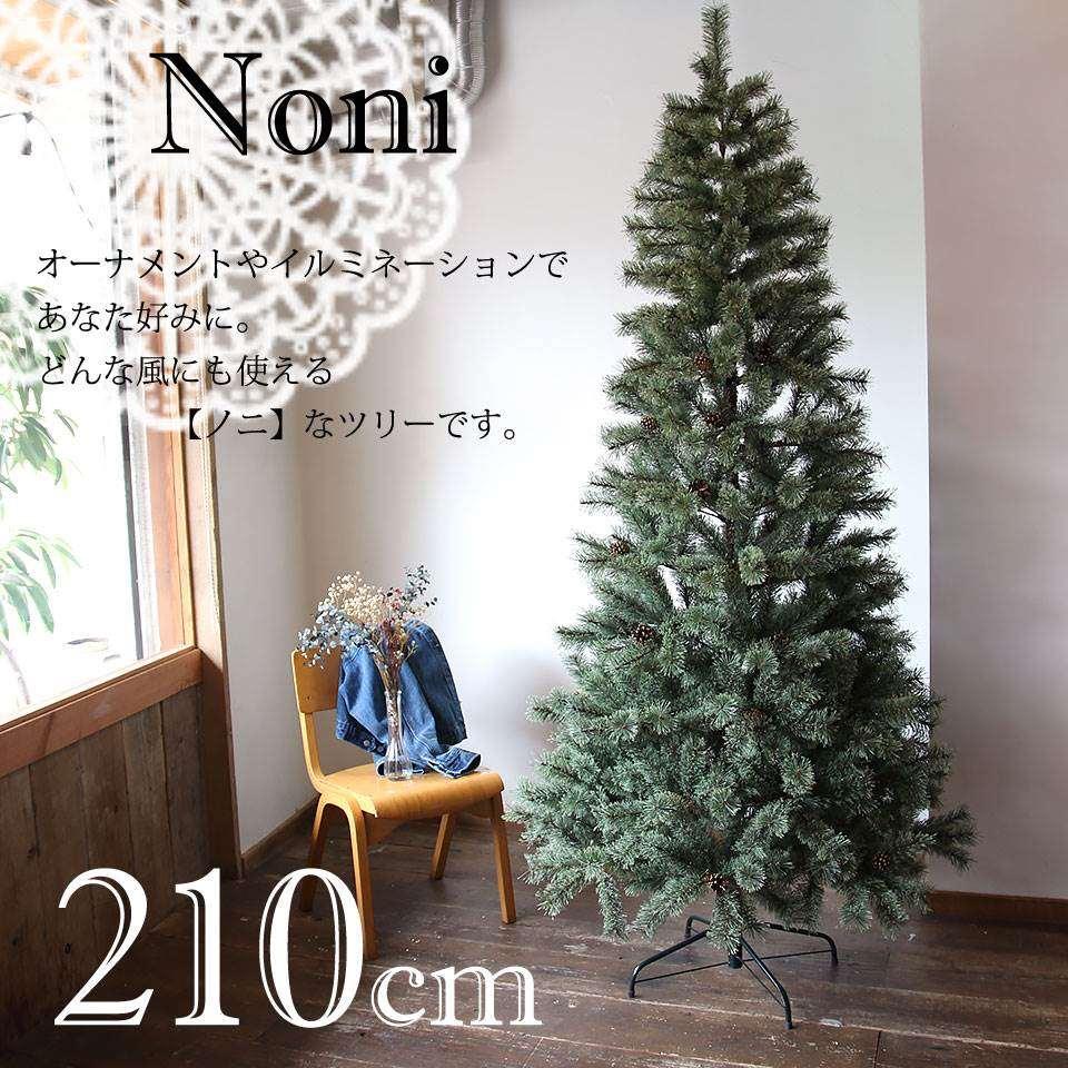 【SUNGOOD】クリスマスツリーは送料無料! 【予約受付】210cm Noni-ノニ- 本物の木そっくりクリスマスツリー お好きなオーナメントやイルミネーションであなた好みに 高級志向 まつぼっくり付 [収納袋+ツリーカバー+手袋付き]