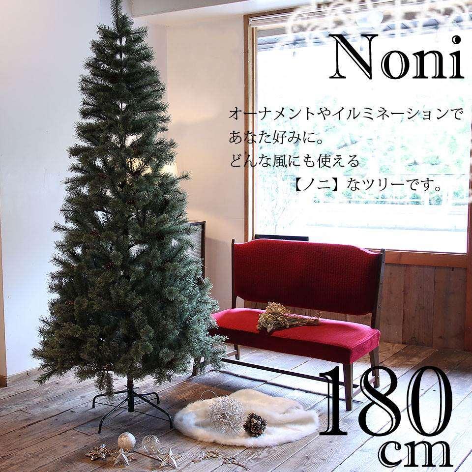 180cm Noni-ノニ- 本物の木そっくりクリスマスツリー お好きなオーナメントやイルミネーションであなた好みに 高級志向 まつぼっくり付 [収納袋+ツリーカバー+手袋付き]