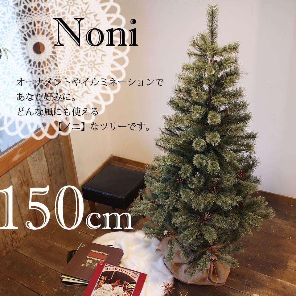 150cm Noni-ノニ- 本物の木そっくりクリスマスツリー お好きなオーナメントやイルミネーションであなた好みに 高級志向 まつぼっくり付 [収納袋+ツリーカバー+手袋付き]