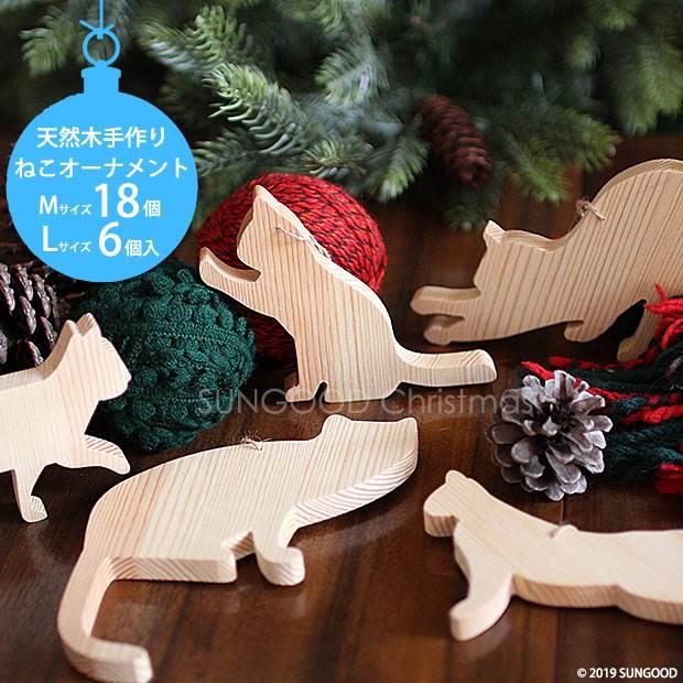 クリスマス用 ねこの天然木 手作りオーナメントセット[24個] シンプルでナチュラル ねこ6個 + 9種類 Mサイズ18個