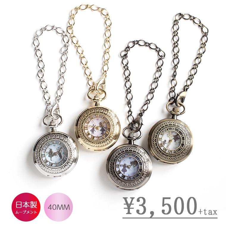 アリスモチーフの懐中時計バッグチャーム 日本製ムーブメント メイドインジャパンムーブメント ウサギ トランプ兵隊 不思議の国のアリス