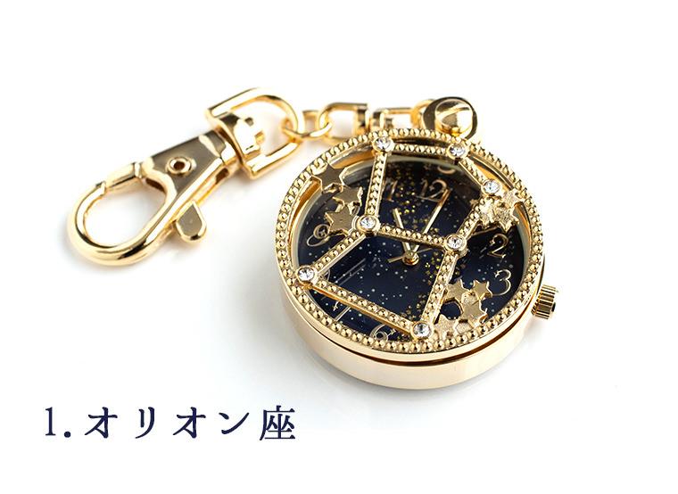 星座モチーフの懐中時計バッグチャーム 日本製ムーブメント メイドインジャパンムーブメント オリオン座 カシオペア座 北斗七星