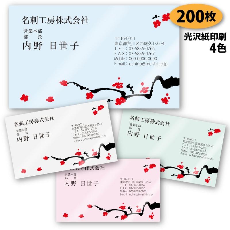 【名刺 作成 名刺 印刷】梅の名刺-1 200枚【デザイン 制作】【送料無料】 梅柄の名刺 新元号 令和 れいわ 光沢紙に印刷 ショップカード ポイントカード スタンプカード