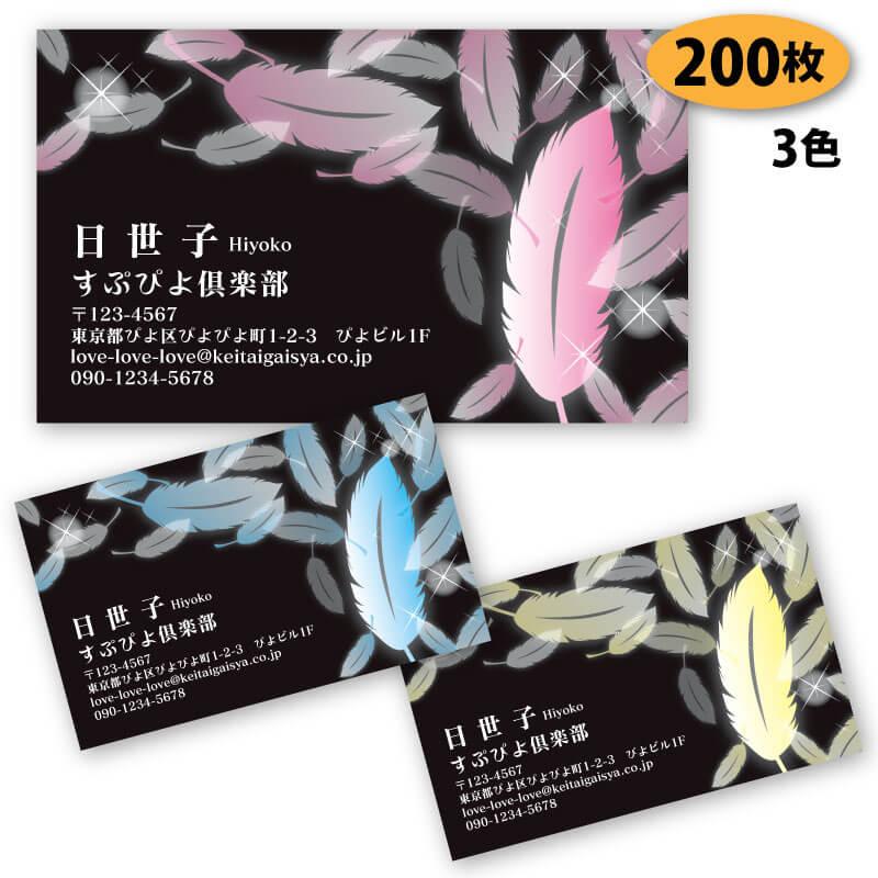 【送料無料】【名刺 作成】羽柄の名刺-3 200枚【デザイン 制作】【送料無料】 ショップカード ポイントカード スタンプカード 両面(裏面)印刷は別料金