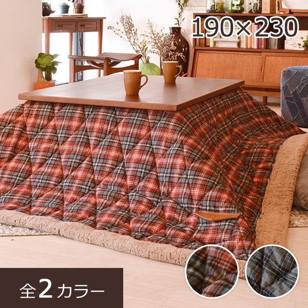 こたつ布団 かわいい 長方形 120×80 天板対応 おしゃれ 可愛い 北欧 カジュアル サンゴマイヤー 薄掛け チェック柄 こたつ掛けふとん 単品 190cm×230cm