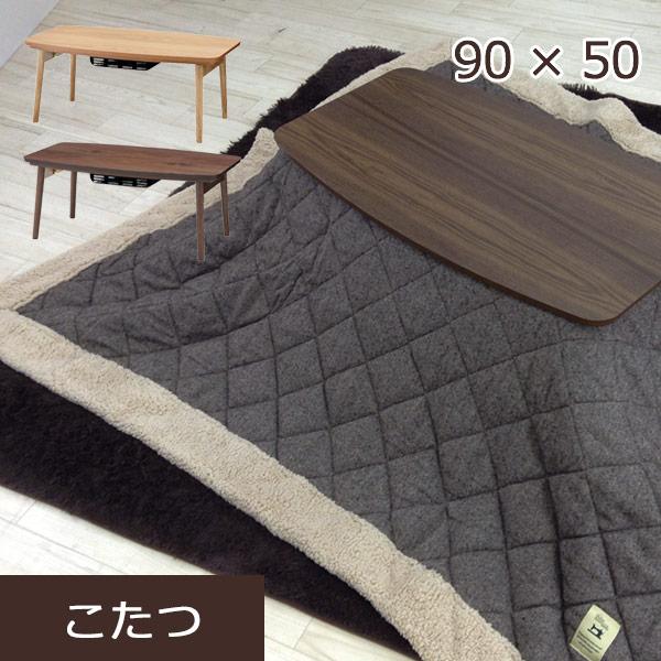 こたつ テーブル 長方形 90×50 折りたたみ おしゃれ 北欧 天然木 コタツテーブル コンパクト 小さめ 一人暮らし 送料無料 家具調こたつ 折り畳み こたつテーブル 炬燵本体 ELFIE W90xD50xH36cm