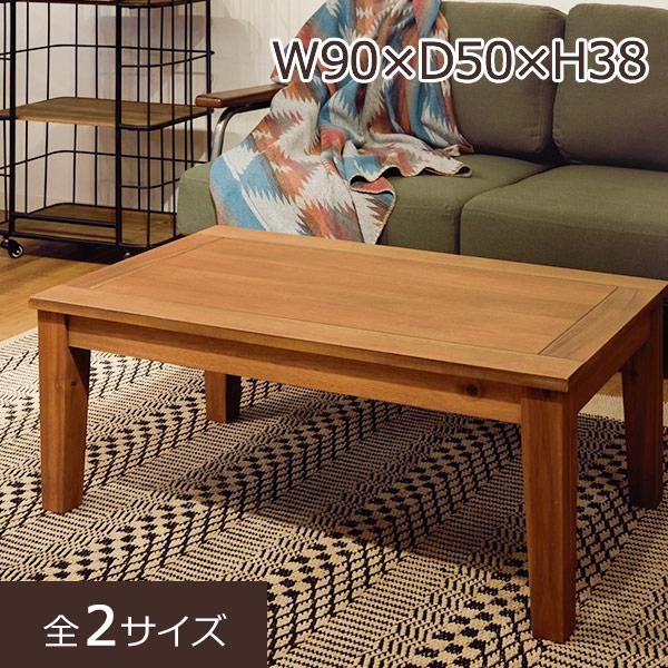 ソファーテーブル ソファテーブル センターテーブル ローテーブル 北欧 幅90cm ナチュラル アカシア 天然木 テーブル リビンクテーブル 天板 送料無料 アカシアのテーブル W90×D50×H38