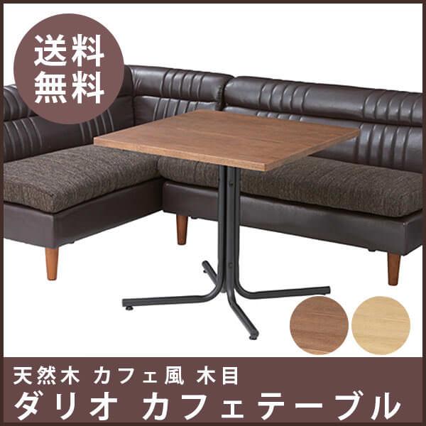 テーブル カフェテーブル カフェ 北欧 カフェ風 正方形 二人掛け 二人用 天然木 机 一人暮らし 二人暮らし 同棲 おしゃれ かわいい オシャレ 木目 新生活 送料無料 オシャレなカフェ風テーブル