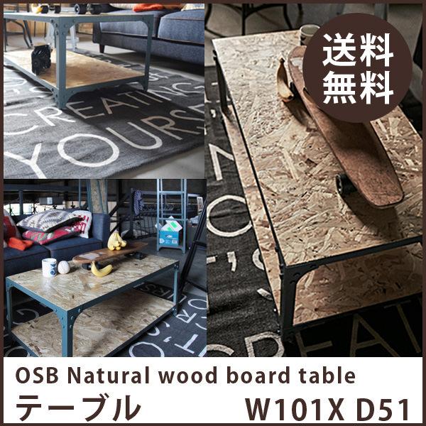 ローテーブル 北欧 ローボード 100 OSB板 天然木 アッシュ スチールテーブル W101xD51xH40cm 個性的 デザイン テーブル スチール メンズライク オシャレ かっこいい 机 オススメ 送料無料 OSB板ナチュラルウッドボードテーブル 天然木アッシュを使用
