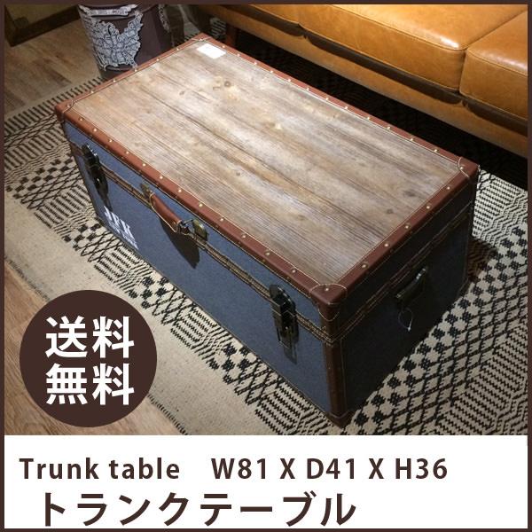 センターテーブル トランク型テーブル 幅81cm 天然木 杉 おしゃれ ナチュラル 北欧 アンティーク調 送料無料 W81×D41×H36cm テーブル リビンクテーブル ブルー トランクテーブル トランク型のお洒落なテーブル