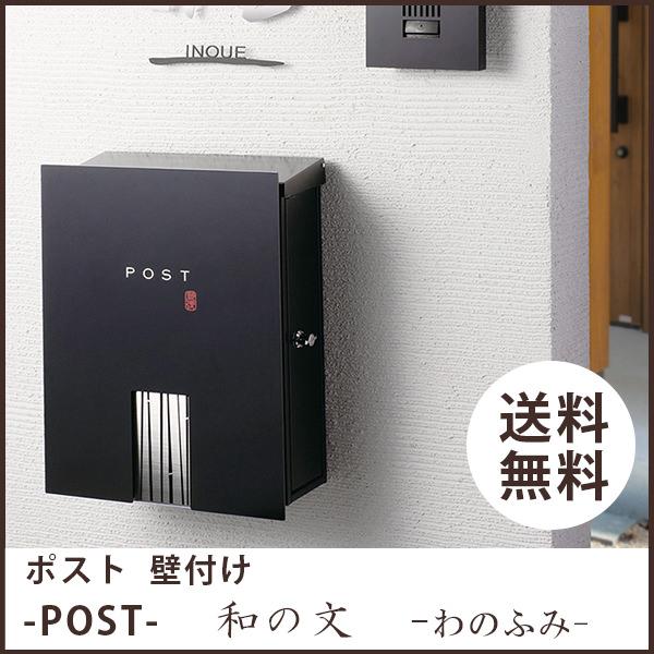 ��ゃれ �掛��スト 「���ん��スト『���スライドタイプ �掛�型� マンション 和風 和モダン 郵便�スト �スト �付� 郵便�� �掛� 玄関�スト 戸建��ら集��宅���日本�玄関を彩り��。 ��ゃれ ボックス 郵便��箱 |
