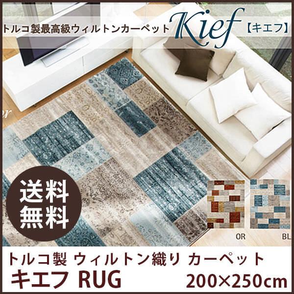 ラグ ウィルトン ホットカーペット対応 床暖房対応 トルコ製 ウィルトン織り カーペット ラグマット パッチワーク トルコ おしゃれ 『キエフ RUG』 200×250cm