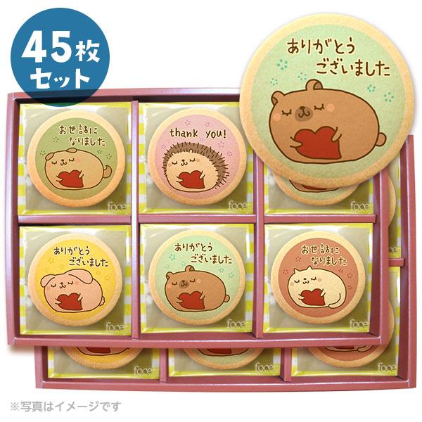 転勤 退職 お礼 メッセージクッキーで感謝を伝えましょう お菓子 動物 ハート 箱入り 個包装 日本正規品 メッセージクッキー45枚セット ギフト 好評受付中 ご挨拶 送料無料
