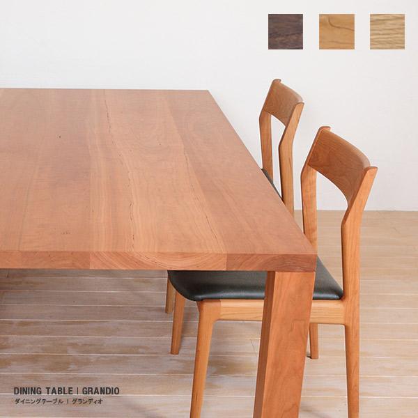 送料無料 開梱設置無料 ダイニングテーブル 幅200cm 天然木 無垢 6人掛け 食卓テーブル ウォールナット ブラックチェリー オーク 長方形 木製 北欧 モダン ダイニング テーブル グランディオ