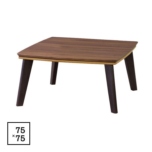 【送料無料】 こたつ 石英管温風ヒーター ウォールナット 幅75cm こたつテーブル 正方形 四角 コタツ こたつ テーブル こたつ本体 本体のみ コタツ 木 天然木 木製 おしゃれ 炬燵 座卓 オールシーズン ay-184-22 ピノン