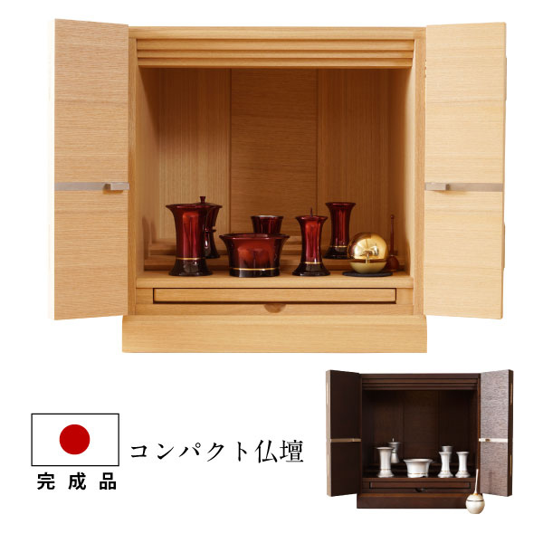 【送料無料】仏壇 リビング コンパクト 和モダン 国産 LEDライト 和風 省スペース ウォールナット タモ 日本製