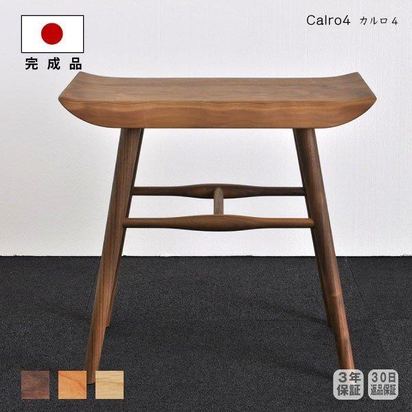 スツール サイドテーブル calro4 北欧 敬老の日 無垢 天然木 木製 飾り台 曲線 国産 日本製 大川家具 ウォルナット オーク ブラックチェリー