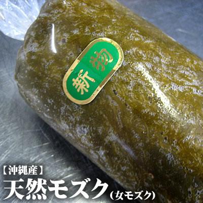沖縄県産の天然モズクです 沖縄産 天然モズク 女モズク 1kgセット 18%OFF 1kg程度入 返品送料無料 生
