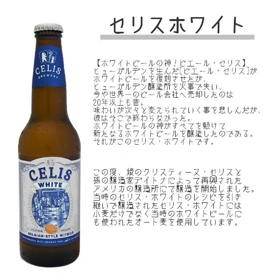 【ラッキーシール対応】バレンタイン ギフト セリスホワイト355ml 24本 ベルギービール クラフトビール ケース販売
