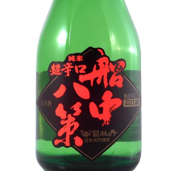 父の日 プレゼント ギフト 司牡丹 船中八策(せんちゅうはっさく) 純米 超辛口 300ml×20本ケース販売 高知県 司牡丹酒造 日本酒 ラッキーシール対応
