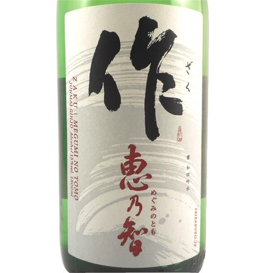 お酒 お中元 ギフト 作 ざく 純米吟醸 恵乃智 めぐみのとも 1800ml 6本 三重県 清水酒造 日本酒 送料無料 代引き手数料無料 プレゼント