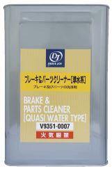 DJブレーキパーツクリーナー (準水系) 18L 充填タイプ V93510007