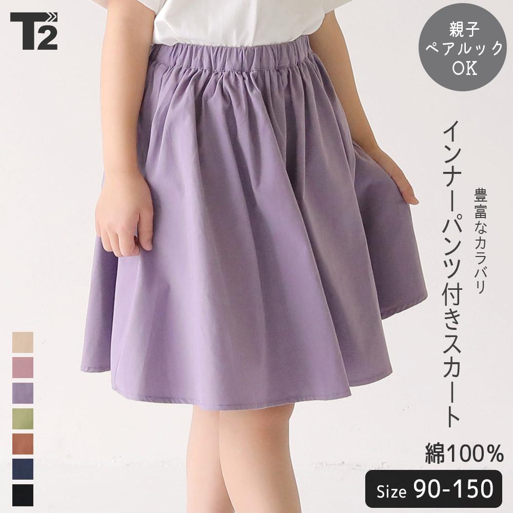インナーパンツ付きのロングスカート 訳あり 更に脇にポケットが付いているので学校用としても活躍するアイテムです ママとお揃いコーデも楽しめます 送料無料 インナーパンツ付きスカート ペアルック 親子 リンクコーデ おそろい ファミリー フレアスカート フレアースカート 親子ペア スカート 膝丈 美品 ティーツー ベビー 女の子 キッズ プチプラ こども カラー T2 無地 シンプル ジュニア ロング丈 子ども 子供服