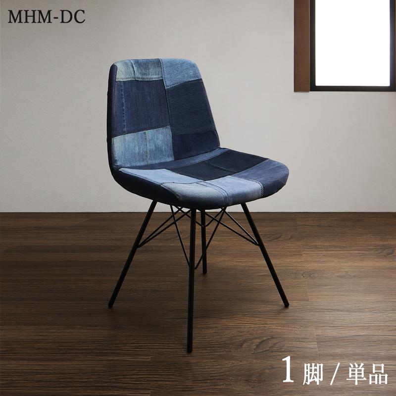 MHM ダイニングチェア 単品1脚デニム コットン幅49.5×奥行55×高さ80/座面高43.5cm完成品 パッチワーク カジュアル 食卓椅子 おしゃれ ダイニング 椅子 レザー 食卓イス
