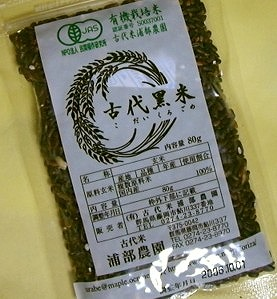 Urabe's ancient rice (500 g) * organic rice (TZ).
