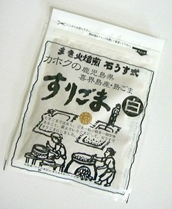 ★ watering fire roasting grindstone-Kikai island from Kagoshima North ground sesame seeds (white) 35g(HZ)