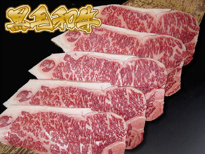 【黒毛和牛】サーロインステーキ 180g×5枚