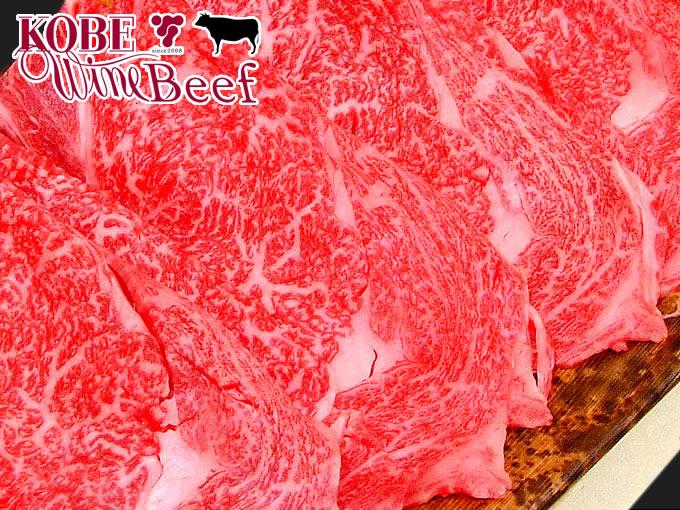 【黒毛和牛】神戸ワインビーフ ロースすき焼き 1kg