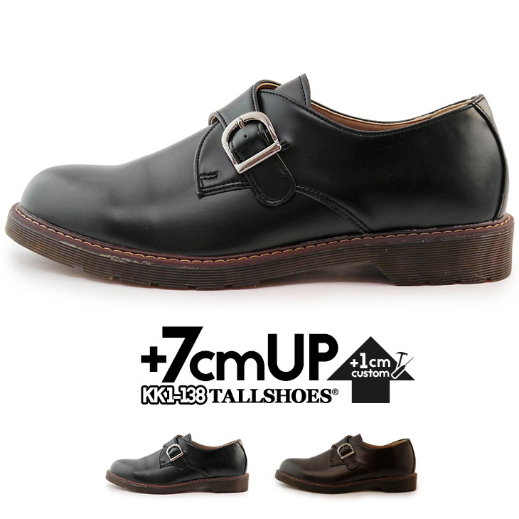 3ccca45dc35f The product 7cmUP 8cmUP kk1-138   job hunting new member of society  Father s Day present which is targeted for secret shoes business shoes shoes  men four ...