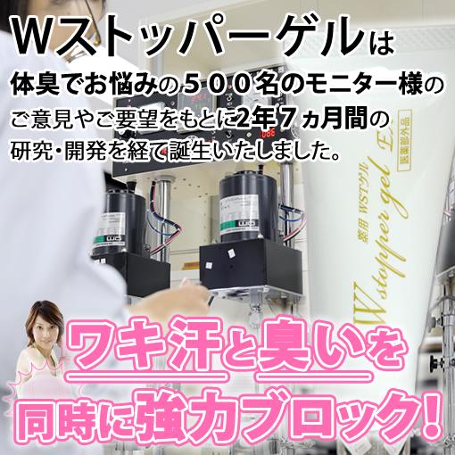 汗と臭いを同時に抑えるわきが対策専用商品 Wストッパーゲル