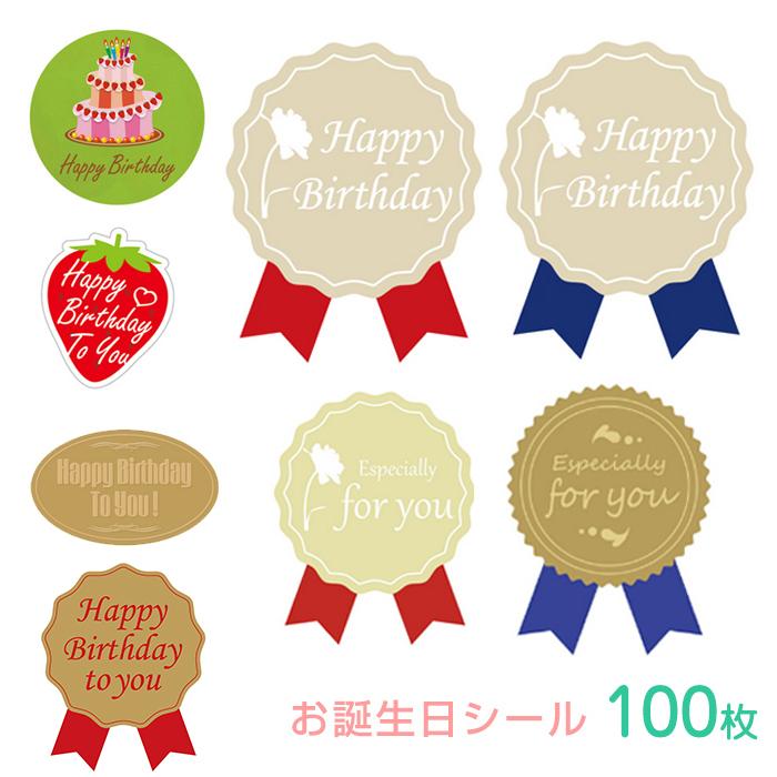 公式サイト お誕生日シール お誕生日 超人気 専門店 ギフトシール 100枚 100枚入 組み合わせ注文可能