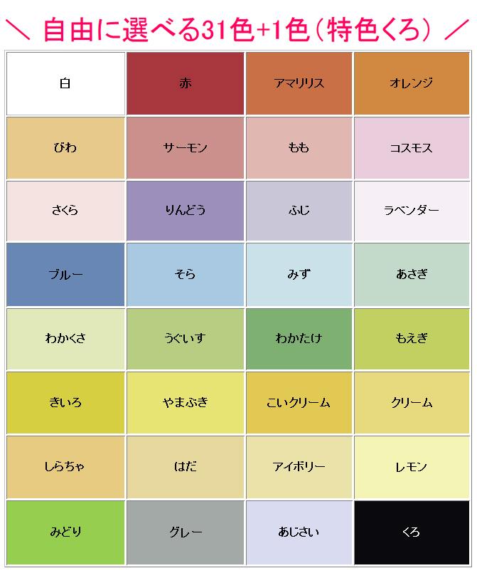 【メール便】選べる31色+1色(特色くろ) A4 ペーパー マルウパーソナルカラー 【特厚口】【210×297mm】【15枚入(くろのみ10枚)】商品パンフレット/お絵かき/DM/ポスター/社内案内/コピー用紙/インクジェット/レーザープリンター/コピー対応
