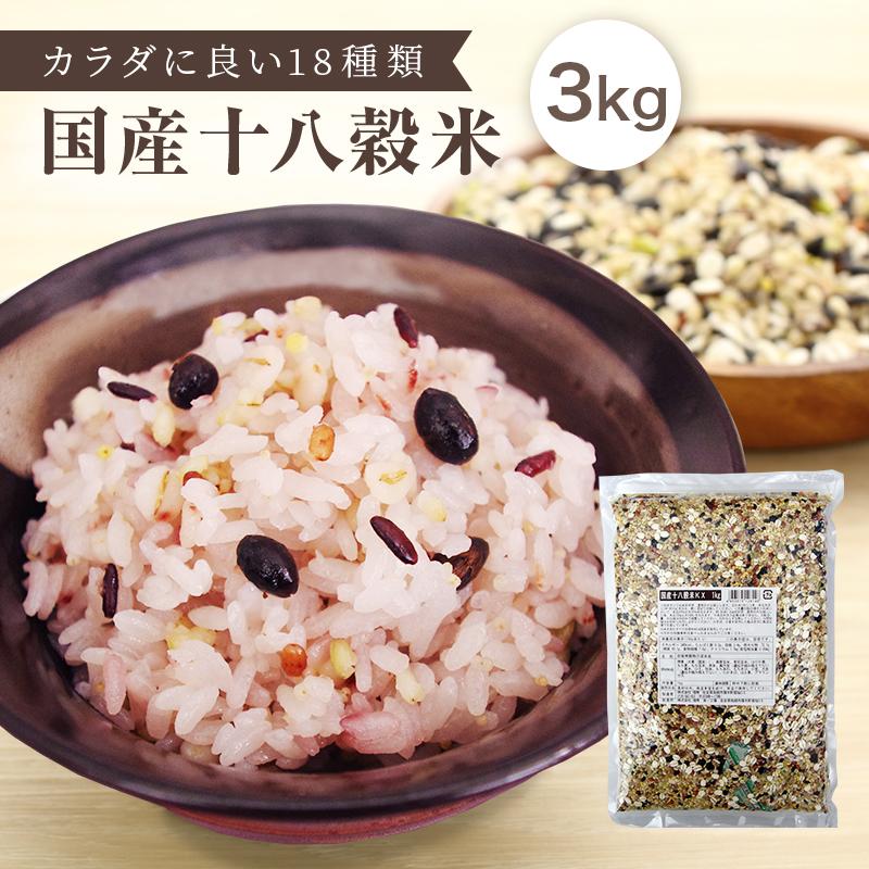 18穀米KX 1kg 3袋セット 種商 通販 はだか麦 大麦 もちあわ もちきび もち玄米 黒米 とうもろこし 国産18穀米KX 驚きの値段で