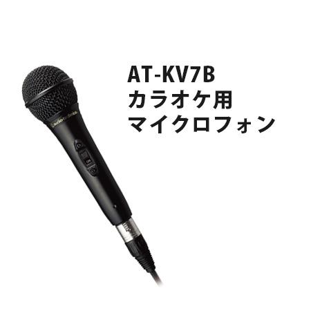 4芯構造のケーブルを採用したカラオケ用マイクロフォンの定番 落下の衝撃にも耐える頑強なヘッドケースを装備 KVシリーズ カラオケ用マイクロフォン audio-technica オーディオテクニカ AT-KV7B 送料無料でお届けします 大注目