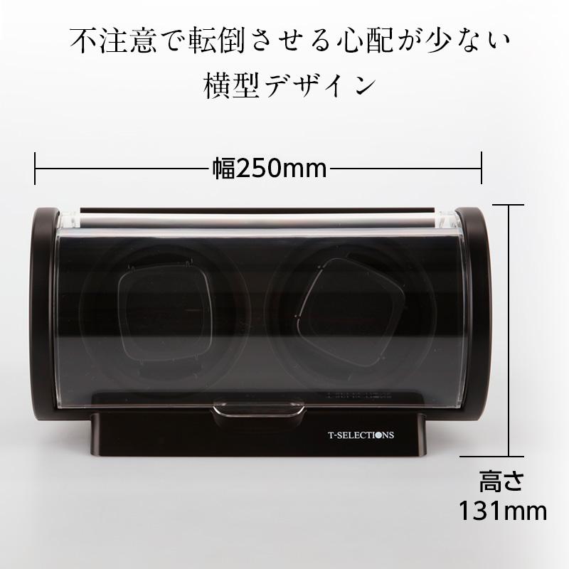 []ワインディングマシーン 2本同時巻き T-SELECTIONS 1年保証 ギア駆動 静音設計  T005120 ブラック ワインディングマシーンの決定版!