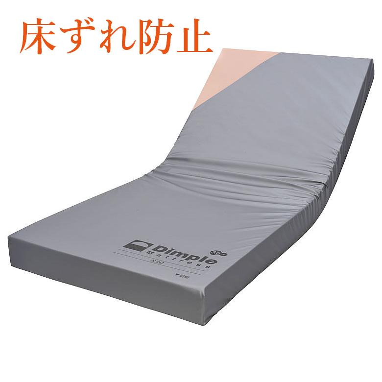 高い床ずれ防止効果の反力軽減床ずれを防止する褥瘡予防マット ケープ 福祉用具 褥瘡予防