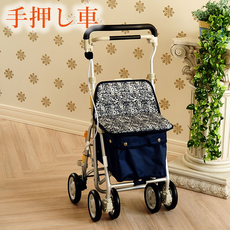 シルバーカー(老人用 手押し車)ヘルスバッグ ライトミニM紺(介護用品 お年寄り プレゼント)