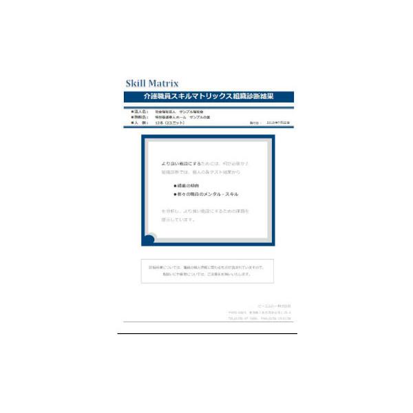介護職員スキルマトリックス組織診断 (介護用品 老人 高齢者 シニア お年寄り 施設用品 デイサービスデイケア 病院医院 老人ホーム)