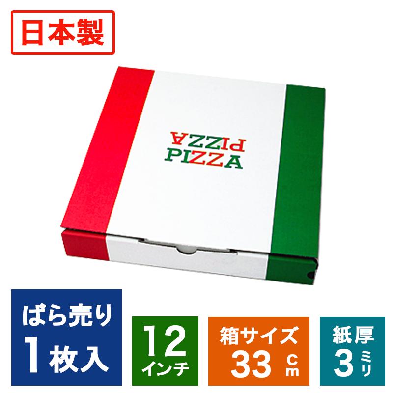 1枚ばら売り 日本製 ピザ箱イタリアンタイプ 12インチピザボックス 期間限定特価品 ピザパッケージ ピザケース ピザ直径32.5cmまでOK 業務用 ピザ箱 宅配 テイクアウト 持ち帰り ピザの箱 使い捨て 贈与 イタリアンカラー 紙容器 デリバリー