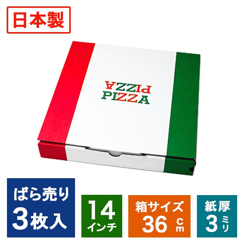 3枚ばら売り 日本製 ピザ箱イタリアンタイプ 14インチピザボックス 3枚セット ピザパッケージ ピザケース ピザ直径35.5cmまでOK 業務用 テイクアウト 宅配 新発売 イタリアンカラー デリバリー 使い捨て 持ち帰り ピザ箱 紙容器 超安い ピザの箱