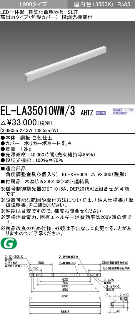 【お気にいる】 三菱電機 EL-LA35010WW/3 AHTZ LED一体形建築化照明器具 高出力タイプ(角型カバー) 三菱電機 EL-LA35010WW/3 温白色(3500K) 温白色(3500K) L900タイプ 『ELLA35010WW3AHTZ』, 博多のかくし味:a0804929 --- mail.gomotex.com.sg