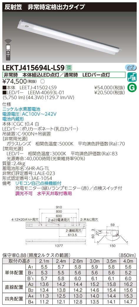 条件付き送料無料 東芝 LEKTJ415694L-LS9 TENQOO非常灯40形反射笠 LEKTJ415694LLS9 公式通販 LED組み合せ器具 セットアップ